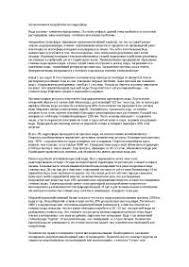 Антропогенное воздействие на гидросферу реферат по экологии  Антропогенное воздействие на гидросферу реферат по экологии скачать бесплатно гидросфера гидро гидросфер гид канцерогены воды Загрязнение