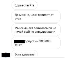 Казахстанцам в соцсетях предлагают липовые дипломы yk news kz Например по словам владельцев страниц наименьшая цена 180 200 тысяч тенге возможна в том случае если диплом получен в ВУЗе другого города