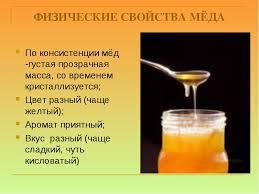 Реферат и презентация на тему Питательный лечебный мёд  слайда 7 ФИЗИЧЕСКИЕ СВОЙСТВА МЁДА По консистенции мёд густая прозрачная масса со вре