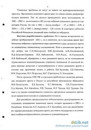 арест как мера пресечения в уголовном процессе Домашний арест как мера пресечения в уголовном процессе