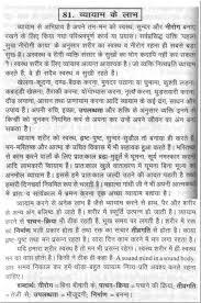 fast food essay in hindi docoments ojazlink essay junk food on healthy foods additives model