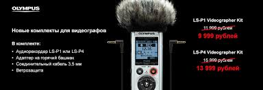 Скидка на новые <b>комплекты LS</b>-P Videographer <b>Kit</b>