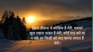 Happy New Year Shayari 2020 In Hindi For Friends Sister Brother