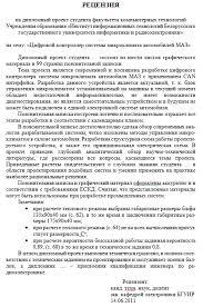 Рецензия на дипломную работу Заказать рецензию Пермь Рецензия на диплом Дипломная работа рецензия образец как написать рецензию на дипломную работу