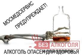 Реферат алкогольная зависимость подростков Жизнь без алкоголя Реферат алкогольная зависимость подростков фото 93