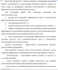 Определение заработной платы vinyl fest ru Определение заработной платы курсовая работа
