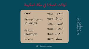 """أوقات الصلاة في مكة no Twitter: """"#أوقات_الصلاة_في_مكة #أوقات_الصلاة… """""""