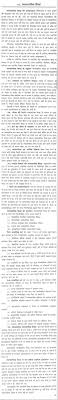 essay on ldquo business education rdquo in hindi
