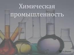 Презентация на тему Химическая промышленность Химическая  1 Химическая промышленность