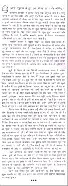 essay on a marriage in our society in hindi
