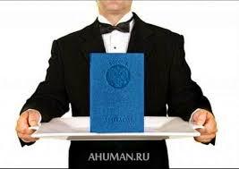 Нужен ли диплом о высшем образовании О людях диплом о высшем образовании