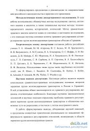 перевозки грузов железнодорожным транспортом в России и Германии  Договор перевозки грузов железнодорожным транспортом в России и Германии сравнительно правовое исследование