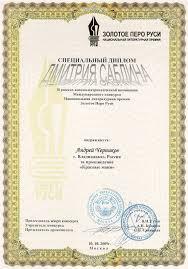 Специальный диплом Дмитрия Саблина Андрей Черников Стихи ру Специальный диплом Дмитрия Саблина