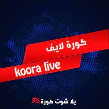 كورة لايف koora live - بث مباشر مباريات اليوم - kora live - لايف