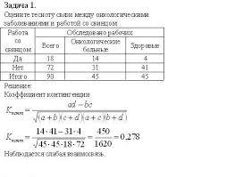 Экзамены зачеты и контрольные по статистике Заказать помощь  Пример решенного задания по статистике