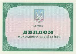 Купить диплом в Киеве Оплата