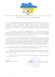 all letters of appreciation non governmental organization ukrainian squash federation expresses gratitude to collective of law firm pravova dopomoga and personally to the partner