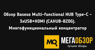 Обзор <b>Baseus</b> Multi-functional HUB Type-C - 3xUSB+HDMI ...