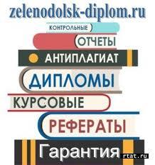 Заказать курсовую работу в Электростали Дипломные работы на заказ  Куплю курсовую работу в Новотроицке Куплю курсовую работу в Новотроицке