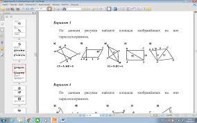 Контрольная работа по геометрии №  Контрольная работа по геометрии №2 Найдите площадь фигур