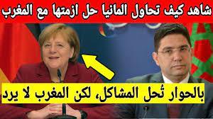 شاهد كيف طلبت المانيا حل ازمتها مع المغرب اليوم - و ازمة اسبانيا والمغرب  مازالت مستمرة - YouTube