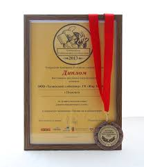 Талнахский хлебозавод взял золото на всероссийском конкурсе  Талнахский хлебозавод взял золото на всероссийском конкурсе