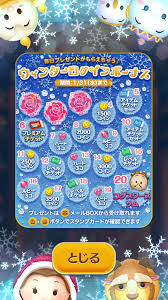 rewards card in the disney tsum tsum an app til 1 31 get lots of diffe rewards rewards will be in your mailbox