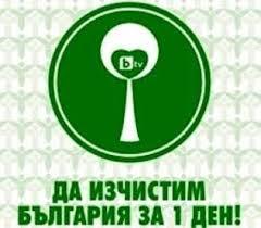 Резултат с изображение за да изчистим българия за един ден 2018
