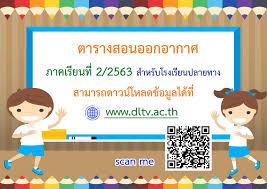มาแล้ว ตารางออกอากาศการเรียนการสอน DLTV ภาคเรียนที่ 2 ปีการศึกษา 2563 ( อนุบาล1-3, ป.1-6 และ ม. 1-3) » รักครู.com รวมข่าวการศึกษาเพื่อคุณครู