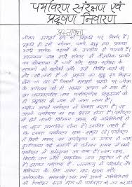 hindi essay on conservation of environment