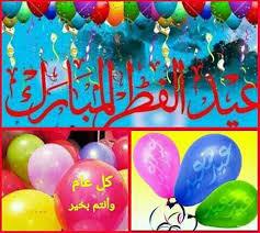 ماهو العيد ؟ Images?q=tbn:ANd9GcRfGBJNWGiyKkMQZ16aKKsKFVf35p2PicdABpbhqyPQYUMUDkYN6g