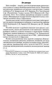 Русский язык класс Поурочные планы к учебнику Ладыженской Т А  5 класс Поурочные планы к учебнику Ладыженской Т А