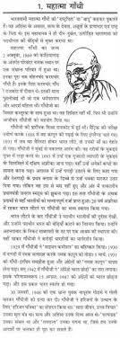 essay on mahatma gandhi in english image high quality by famous writers short essay mahatma gandhi english essay