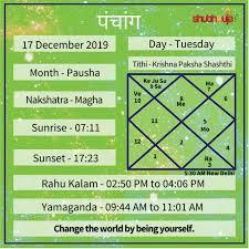 Todays Panchang 17th December Shubhpuja Com
