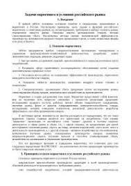 Отчет по производственной практике в газете Тольяттинское  Задачи маркетинга в условиях российского рынка реферат по менеджменту скачать бесплатно функции цена планирование конкуренты организация