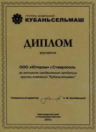 Сертификаты и дипломы Диплом за активное продвижение продукции группы компаний Кубаньсельмаш