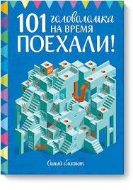 <b>Поехали</b>! <b>101 головоломка</b> на время. Синий блокнот | www.gt-a.ru