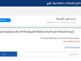 2019نتيجة الشهاده الاعداديه محافظة الشرقيه - ict-madinah.org