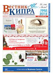 Вестник Кипра №1047 by Вестник Кипра - issuu