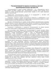 Ответственность за вред причиненный актами правоохранительных  Уполномоченный по правам человека в системе правоохранительных органов РФ реферат по праву скачать бесплатно дума гражданин