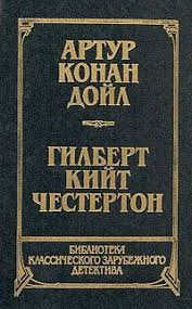 <b>Артур Конан Дойл</b>. Рассказы. <b>Собака</b> Баскервилей. Гилберт ...