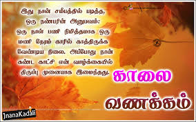 Good Morning Quotes In Tamil Font Best Of Latest Tamil Inspirational Good Morning QuotesBest Tamil Kalai