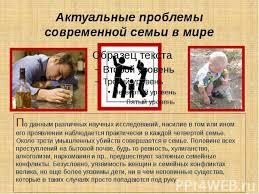 Реферат Современные проблемы семейного воспитания  Проблемы современных детей реферат