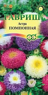 <b>Семена Астра Помпонная</b>, смесь, 0,3г, Гавриш по цене 14,60 руб ...