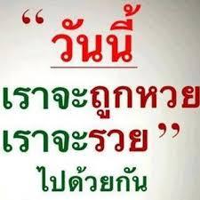 Image result for หวย