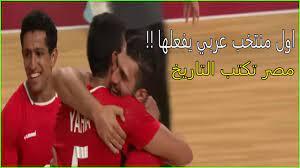 شاهد ماذا قال المعلق عن منتخب مصر لكرة اليد بعد الفوز علي المانيا - YouTube