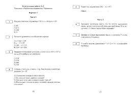 Иллюстрация из для Алгебра класс Контрольные работы в  Иллюстрация 11 из 13 для Алгебра 5 класс Контрольные работы в новом формате