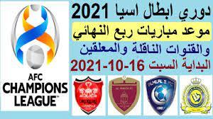 موعد مباريات دوري ابطال اسيا 2021 ربع النهائي والقنوات الناقلة والمنعلق -  دوري ابطال اسيا - YouTube