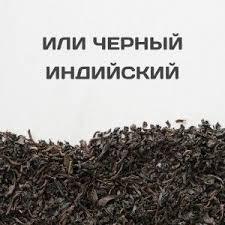 <b>Подарочный Чай</b> «<b>Запас Бодрости</b> На 2020 Год», Продукты ...