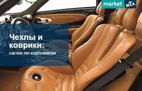 Чехлы и коврики: салон по-королевски - AUTO.RIA